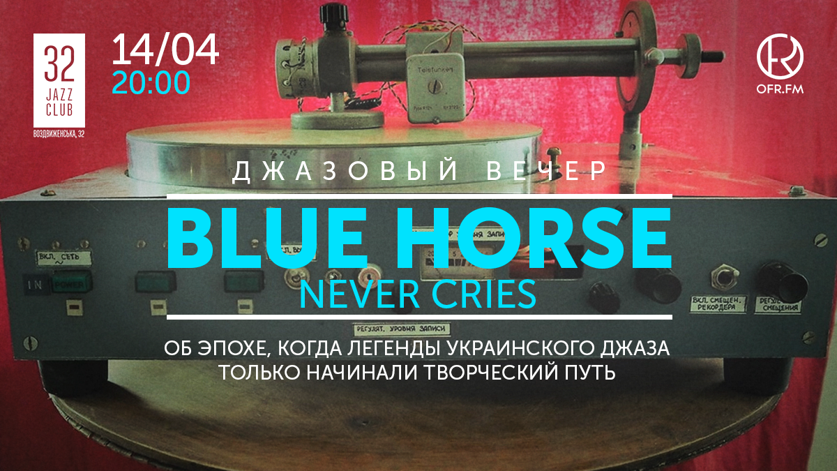 BlueHorse_Event_01-01-1