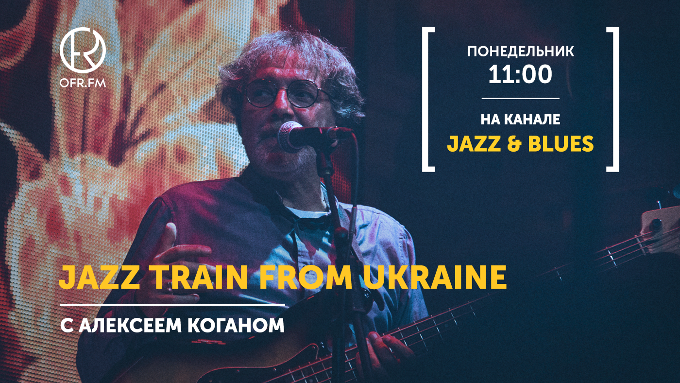Jazz train from Ukraine